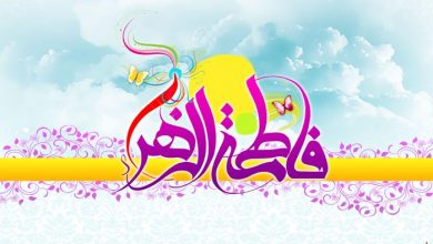دعای حضرت زهرا سلام الله علیها