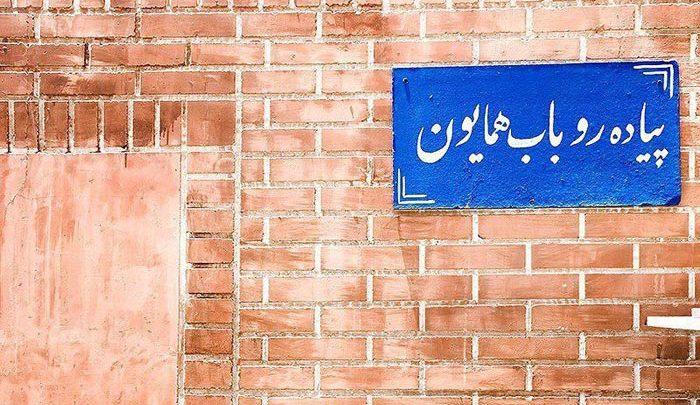 ساعتی در پیادهراه گردشگری باب همایون؛پرسه در قلب طهران قدیم