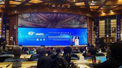کنفرانس جهانی UNWTO
