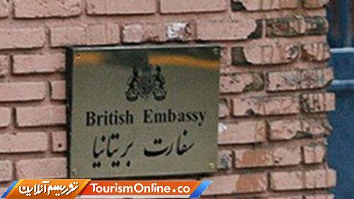سفیر بریتانیا