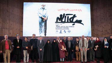 داستان ایرانیان