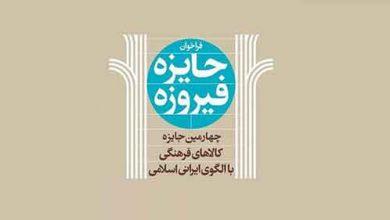 جایزه فیروزه