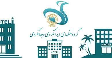 هتلهای ایرانگردی و جهانگردی