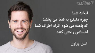 لبخند شما چهره مثبتی به شما می بخشد که باعث می شود افراد اطراف شما احساس راحتی کنند