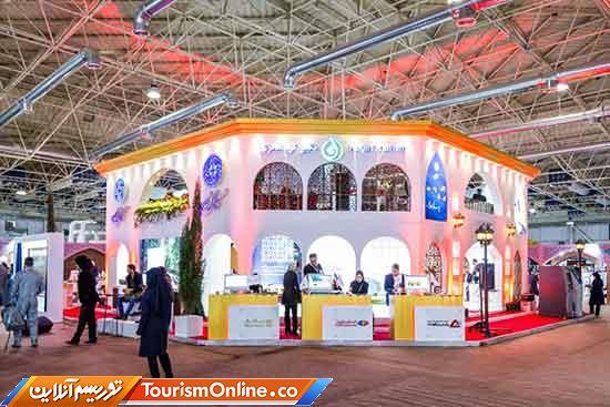 نمایشگاه بینالمللی گردشگری
