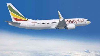 خطوط هواپیمایی اتیوپی