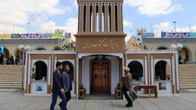 پایتخت کتاب ایران