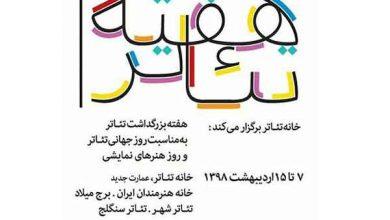 روز جهانی و ملی تئاتر