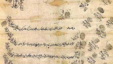 اسناد تاریخی ایران