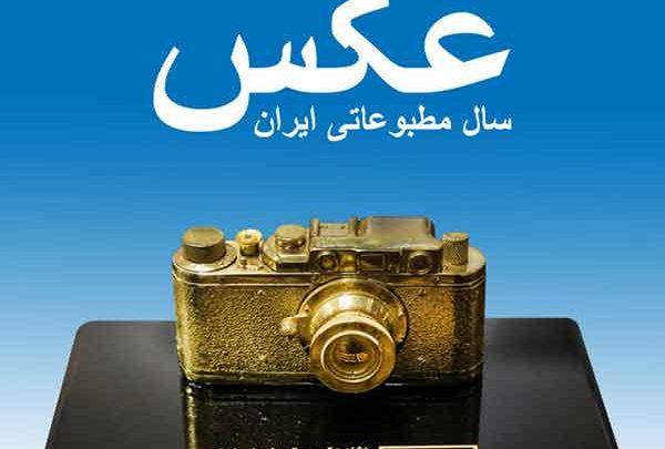 عکس-سال-مطبوعاتی