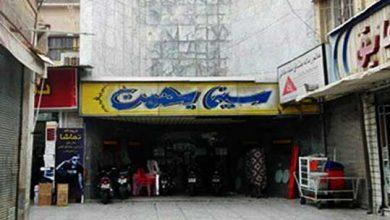 تخریب سینما