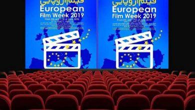 فیلمهای اروپایی