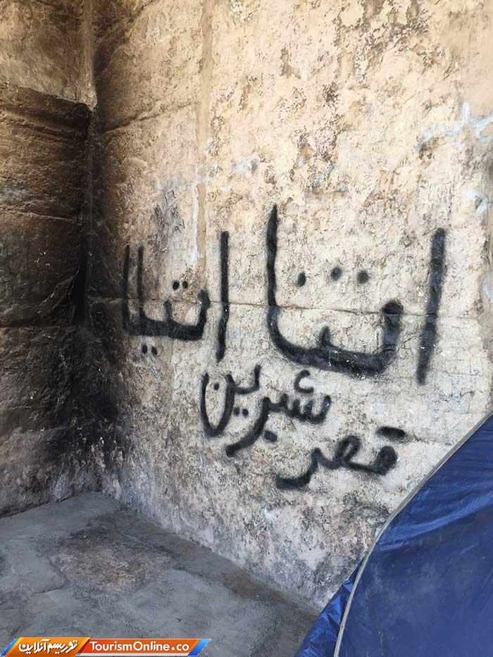 تاق گرا در کرمانشاه