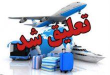 دفاتر خدمات مسافرتی