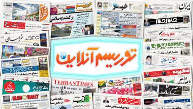 جلد روزنامه ها