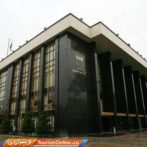 مراکز فرهنگی تهران