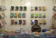 نمایشگاه بین المللی کتاب
