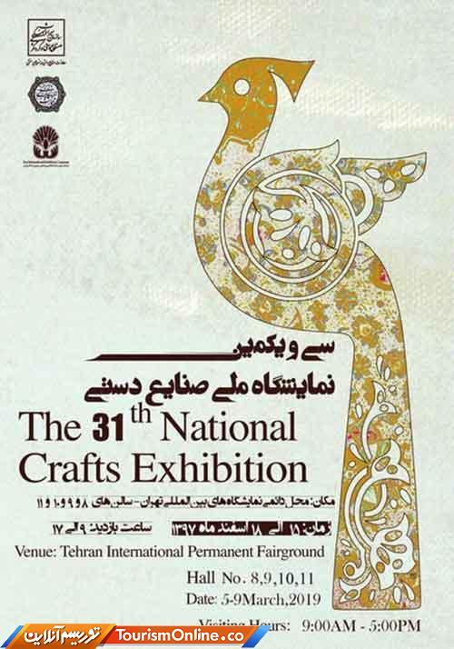سی و یکمین نمایشگاه ملی صنایع دستی
