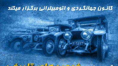 همایش خودروهای تاریخی