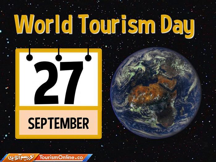 روز جهانی گردشگری
