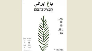 سومین همایش باغ ایرانی