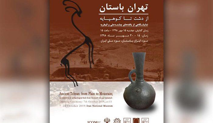 تهران باستان