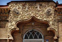 خانهی تاریخی ملکزاده