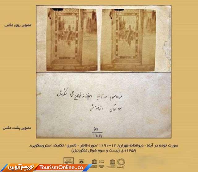 آلبوم ناثری کاخ گلستان