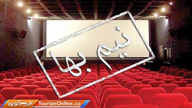 بلیت سینماها