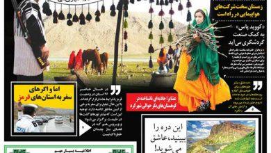روزنامه گردشگری توریسم