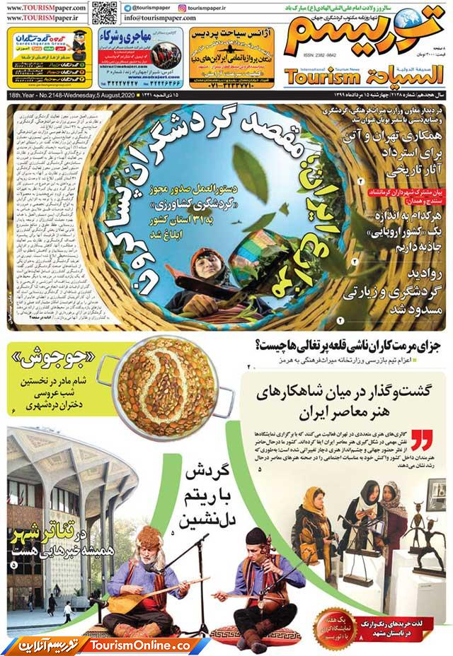روزنامه توریسم