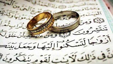 ازدواج موفق ملاک های انتخاب همسر