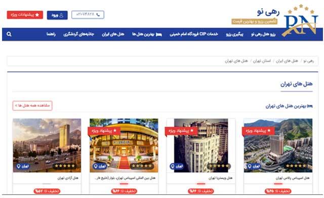 سایت هتل های ایران