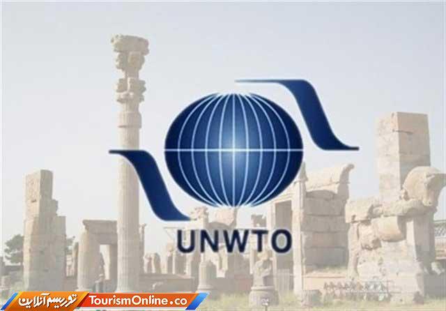 سازمان جهانی گردشگری