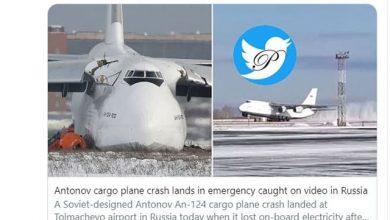 سانحه هوایی هواپیمای روسیه