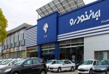 قرعه کشی محصولات ایران خودرو