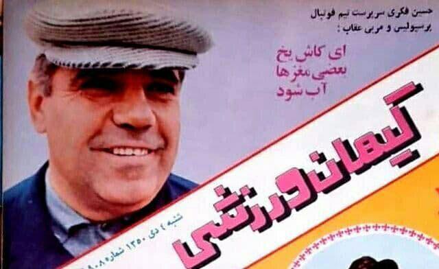 حسین فکری دوشغله