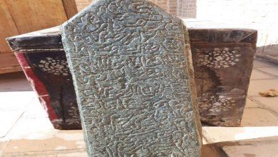 سنگ قبر تاریخی دامغان