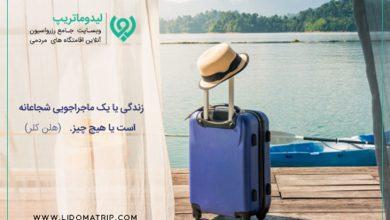 کسب درآمد در سفر