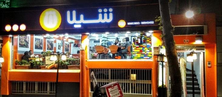 رستوران شیلا اسنپ فود