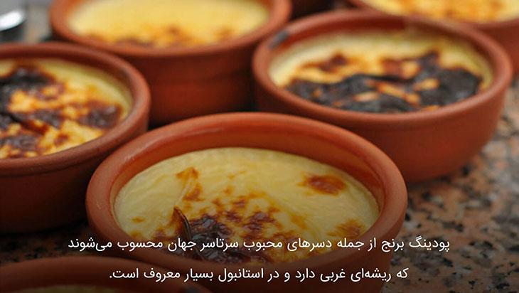 دسر و شیرینی استانبول