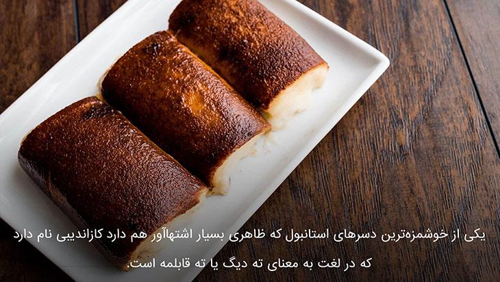 شیرینی و دسر استانبول