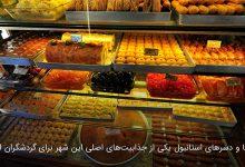بهترین دسرها و شیرینی های استانبول