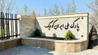 پارک ملی ایرانکوچک