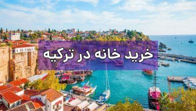 پاسپورت ترکیه