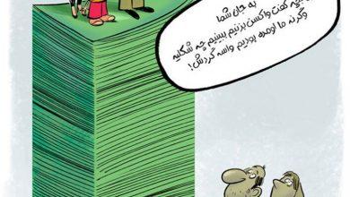 واکسیناسیون برای پولدارها