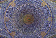 کاشی کاری مسجد جامع عباسی اصفهان