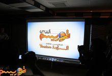 هفتمین سالگرد توریسم آنلاین